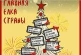 Новый год принесет россиянам улыбки, радость, безденежье, нищету и безлимитный валежник