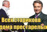 Глава Сбербанка Герман Греф призывает россиян сдавать родителей в дома престарелых