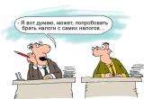 Государство будет тотально контролировать доходы и расходы россиян: новый закон уже в Госдуме