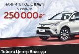 Вологжане могут купить Toyota RAV4 с выгодой до 250 тысяч рублей!