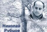 Мемориальная доска Николая Рубцова появится в Тотьме