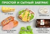 """Простой и сытный завтрак вместе с продукцией """"МиМП"""""""
