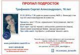 ВНИМАНИЕ! В Вологде ищут 16-летнего юношу, он ушел в школу и пропал (ФОТО)