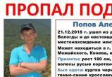 ВНИМАНИЕ! В Вологде пятый день ищут 15-летнего подростка (ФОТО)
