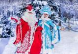 Событие дня: 30 января – День Деда Мороза и Снегурочки