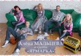 Алена Мальцева и фолк-группа «Ярмарка»: самое зажигательное событие февраля