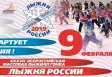 9 февраля в Вологде пройдет 37-я всероссийская «Лыжня России»