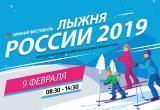 Вологжане встанут на лыжи уже на следующей неделе: расписание «Лыжни России» в Вологде
