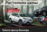 «Тойота Центр Вологда» ближе к весне растопил цены!