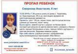 ВНИМАНИЕ! В Череповце пропала 8-летняя девочка (ФОТО)