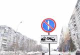В Вологде установят дорожные знаки, запрещающие парковку