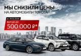 Уникальная акция со скидками действует до 28 февраля в «Тойота Центр Вологда»!