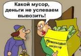 """Беспредел """"мусорных королей"""" Вологодчины: умерших вологжан хотят заставить платить за вывоз ТБО"""