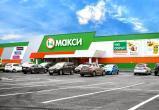Благодаря «Макси» вологодские продукты радуют жителей других регионов