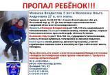 ВНИМАНИЕ! В Соколе пропала мать и 5-летний ребенок, их ищут уже три дня (ФОТО)