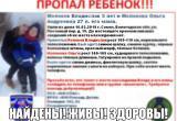 Пропавший 5-летний мальчик и его мать найдены в Соколе
