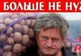 """Закон о """"налоге на картошку"""" вступит в силу 31 марта и россияне окончательно обнищают"""