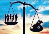 Событие дня: 20 февраля – Всемирный день социальной справедливости