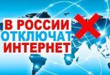 «Палка о двух концах». Эксперт оценил угрозу отключения РФ от Интернета