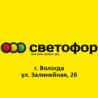 Светофор на Залинейной, магазин низких цен