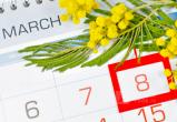 Короткая рабочая неделя началась для россиян: как отдыхаем 8 марта