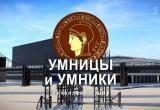 Олимпиаду «Умники и умницы Вологодчины» покажет «Ростелеком»