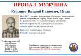 ВНИМАНИЕ! В Вологодской области бесследно исчез пенсионер: поиски продолжаются третий месяц (ФОТО)