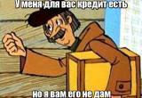 В Госдуме решили запретить выдавать кредиты россиянам