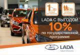 Обратите внимание! С 1 марта автомобили LADA продаются с 10-процентной скидкой по госпрограмме