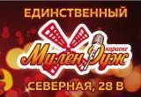 Vip караоке «МУЛЕН РУЖ» на Северной в Вологде отмечает 5-летний юбилей бесплатными песнями и подарками!