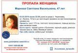 ВНИМАНИЕ! 47-летняя череповчанка бесследно исчезла три дня назад (ФОТО)