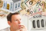 Вологжане ужасно справляются с собственными кредитами