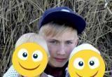 ВНИМАНИЕ! В Вологодской области пропал 15-летний школьник (ФОТО)