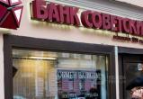 """Акционер банка """"Советский"""" похитил 150 млн. рублей, а суд назначил ему штраф всего 300 тыс. рублей"""