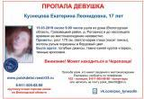 17-летняя грязовчанка ушла из дома и пропала: девушка могла уехать в Череповец