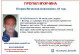 61-летний пенсионер с улицы Саммера пропал в Вологде