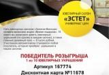 Сеть ювелирных салонов «Золотая Вологда» ждет победителей розыгрыша призов!