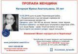 Череповчане исчезают и находятся: пропала 35-летняя женщина, найден 40-летний мужчина