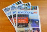 «Черная дыра»: в дефицитном бюджете города Вологды нашлось 50 миллионов рублей для информирования о «достижениях» городской администрации