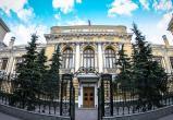 Впервые за 4 года Банк России выдал лицензию новому банку
