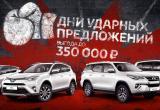 Ударим по ценам! Только до 29 марта - ударные недели ударных предложений в «Тойота Центр Вологда»