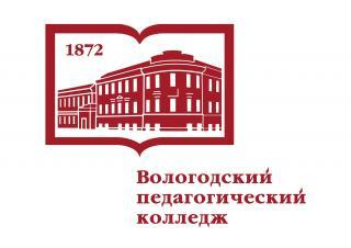 Вологодский педагогический колледж