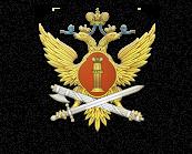 Вологодский институт права и экономики ФСИН России