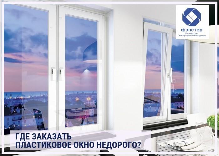 Окна из алюминиевого профиля гост