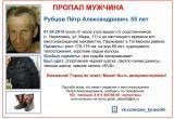 55-летний житель Тотемского района потерялся в Череповце