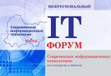 МегаФон поддержит межрегиональный IT-форум
