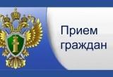 16 апреля работники аппарата прокуратуры области проведут прием граждан в прокуратуре Вашкинского района