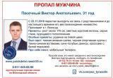 В результате поиска в Архангельской области Виктор Пасечный не найден