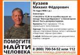Пожилой вологжанин уехал в Мурманскую область, перепутал станцию и бесследно пропал