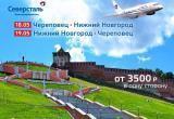 В Нижний Новгород на выходные!